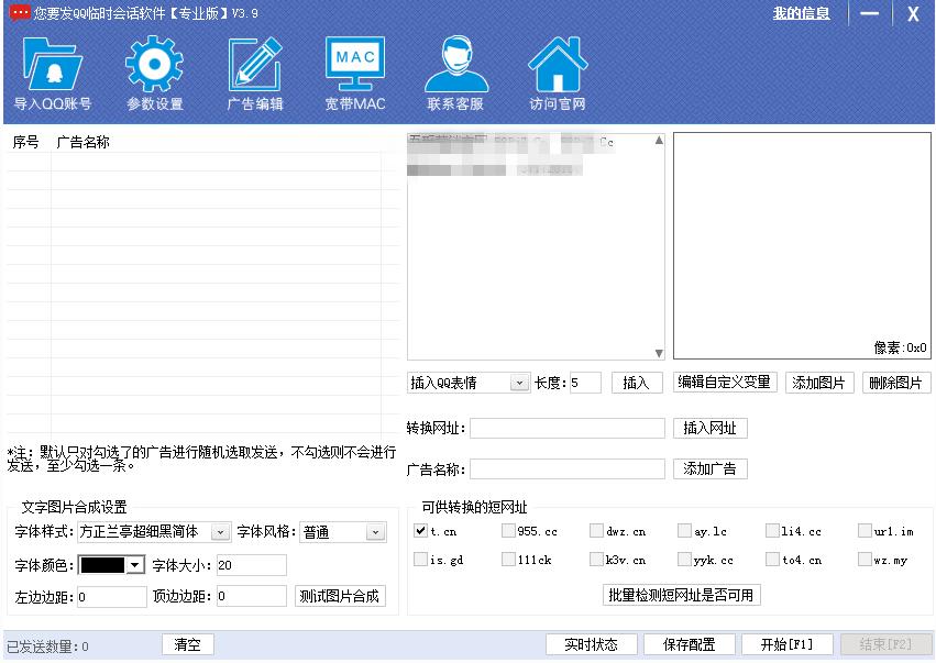 QQ临时会话群发软件/QQ不加好友消息群发V3.9破解版