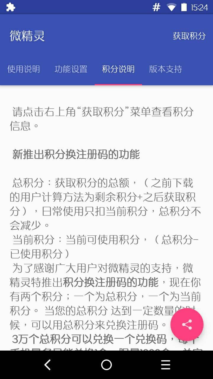 安卓微精灵 Xposed 1.7.3破解版