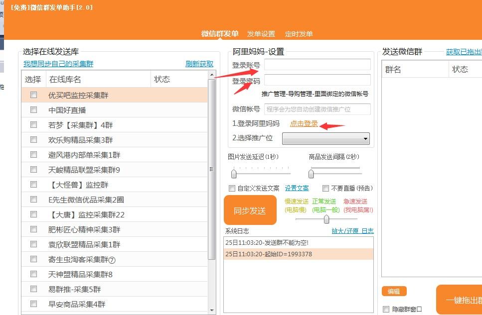 淘宝客微信群优惠券群发助手V3.0 免费版
