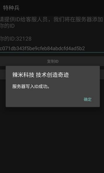 安卓版 微信特种兵V3.0.1带注册机