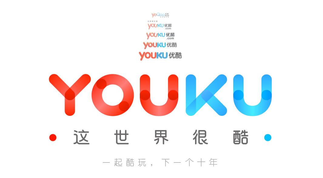 让 Youku 支持 HTML5 播放器并去除广告