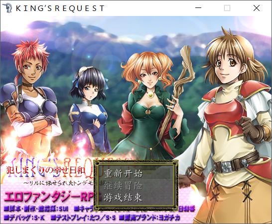 【汉化RPG】KING'SREQUEST(国王的请求)