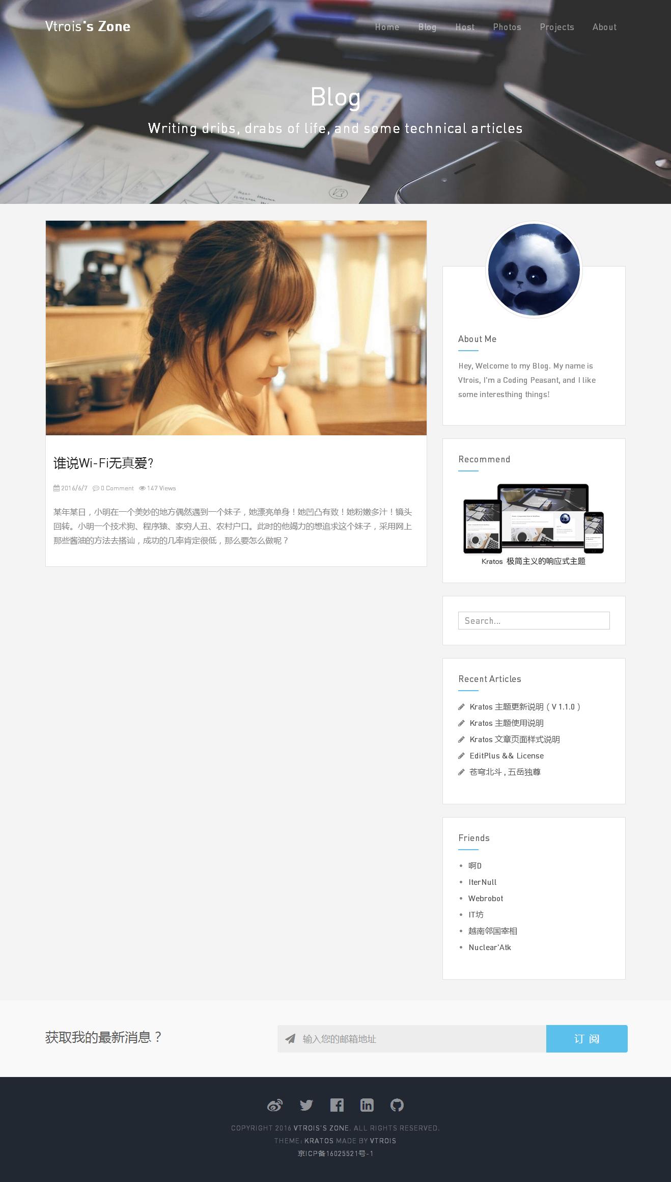 WordPress响应式个人博客模板