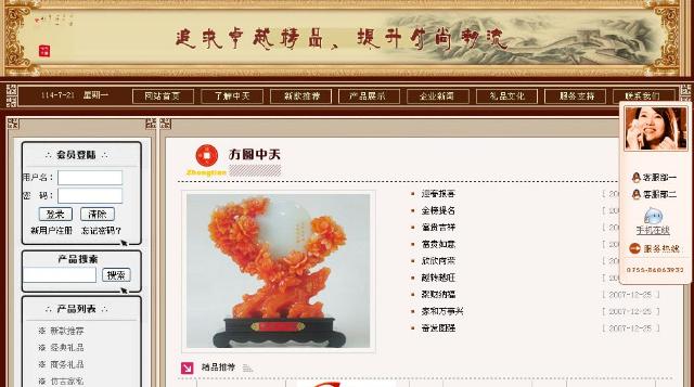 非常漂亮的工艺品网站源码