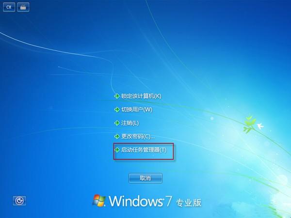 win7如何用键盘打开任务管理器