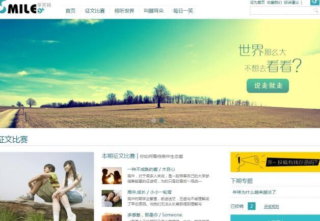 学生个人博客网站模板