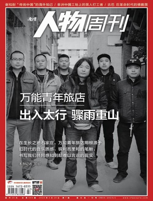 南方人物周刊 2018第07期