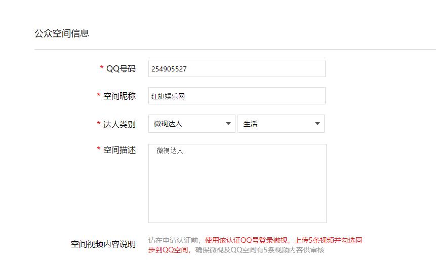 最新微视申请QQ认证空间入口地址