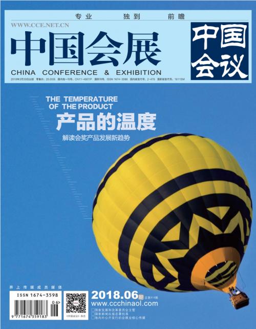 中国会展 18年6期