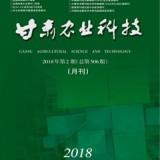 甘肃农业科技 2018年第2期