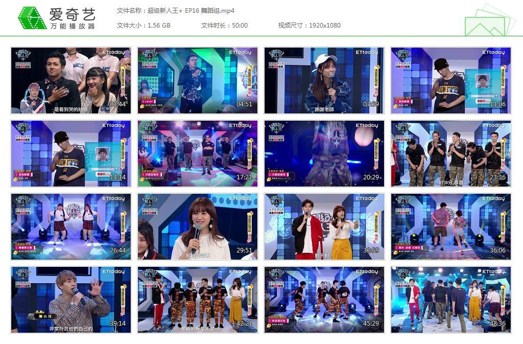 超级新人王+ EP16 舞蹈组