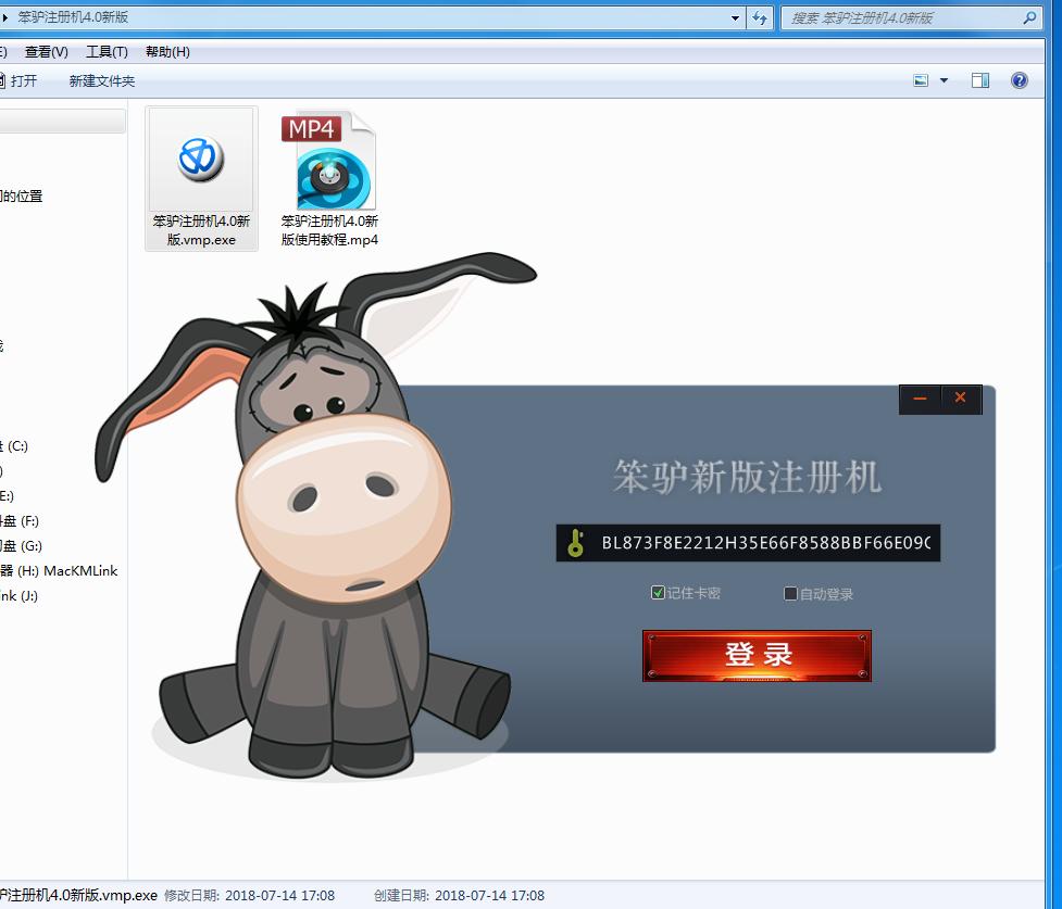 笨驴注册机4.0新版 各代理自行保存好
