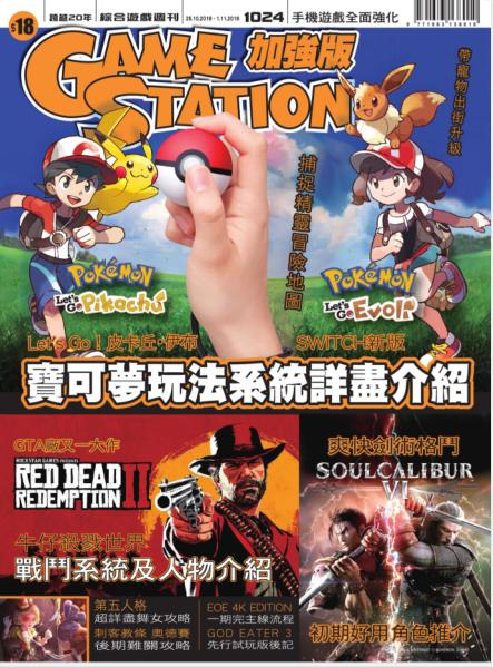 GAME STATION 2018-10-25 第1024期