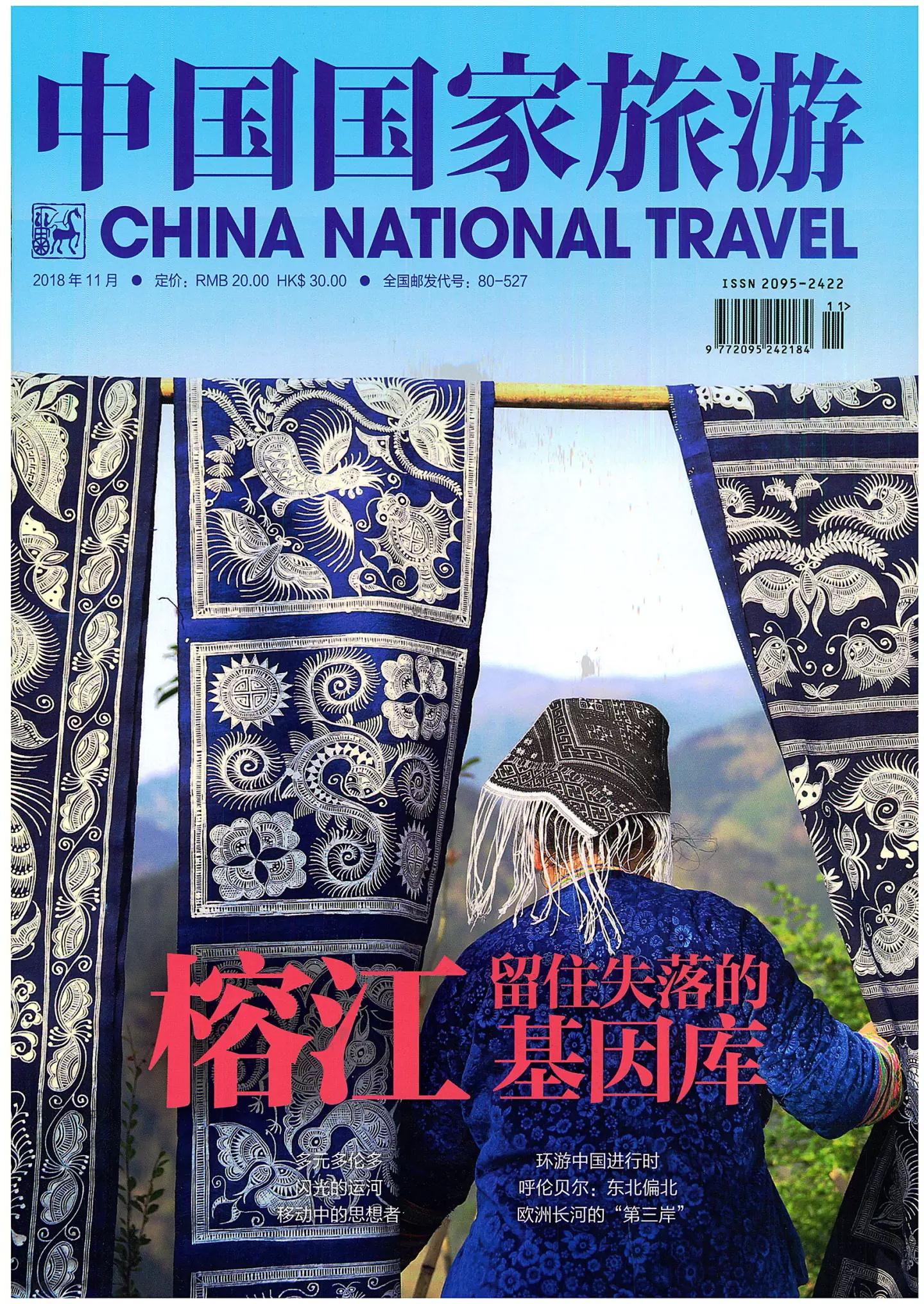 中国国家旅游 2018年11期