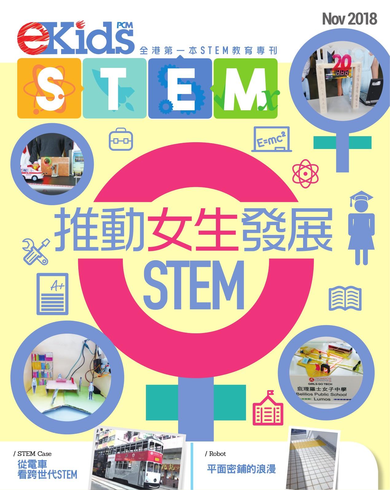 eKids STEM 2018-11月号