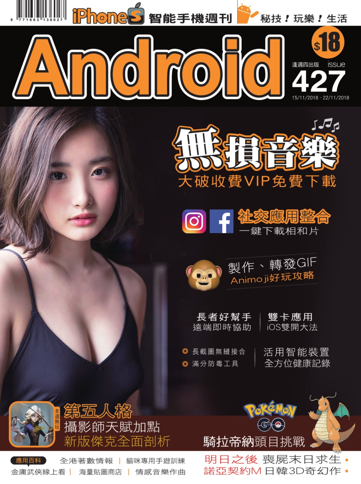 iPhoneS X Android 手机周刊 2018-11-15 第427期