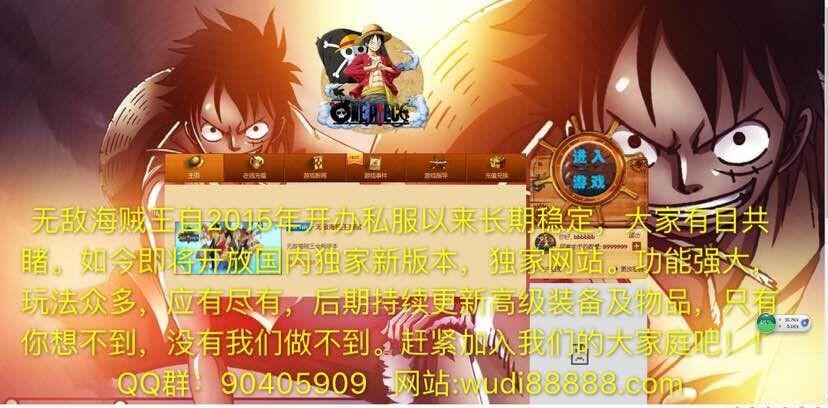 游戏推广发布-【双线】【无敌海贼王】【近期更新新英雄 速度来体验了 非常强大的说】(1)