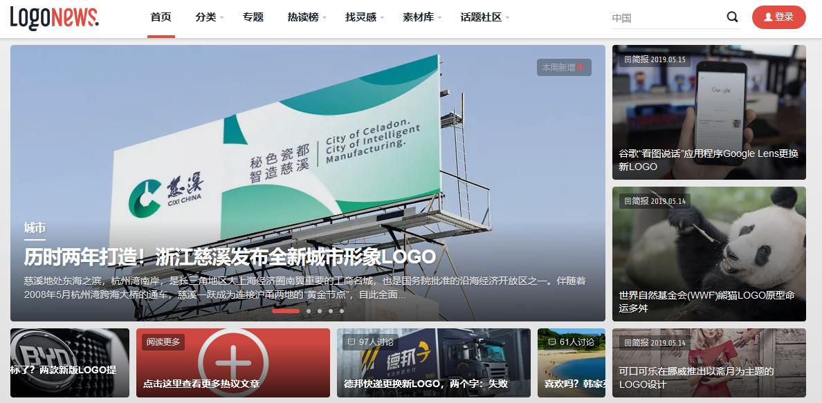 分享两个实用的LOGO海报制作网站免费