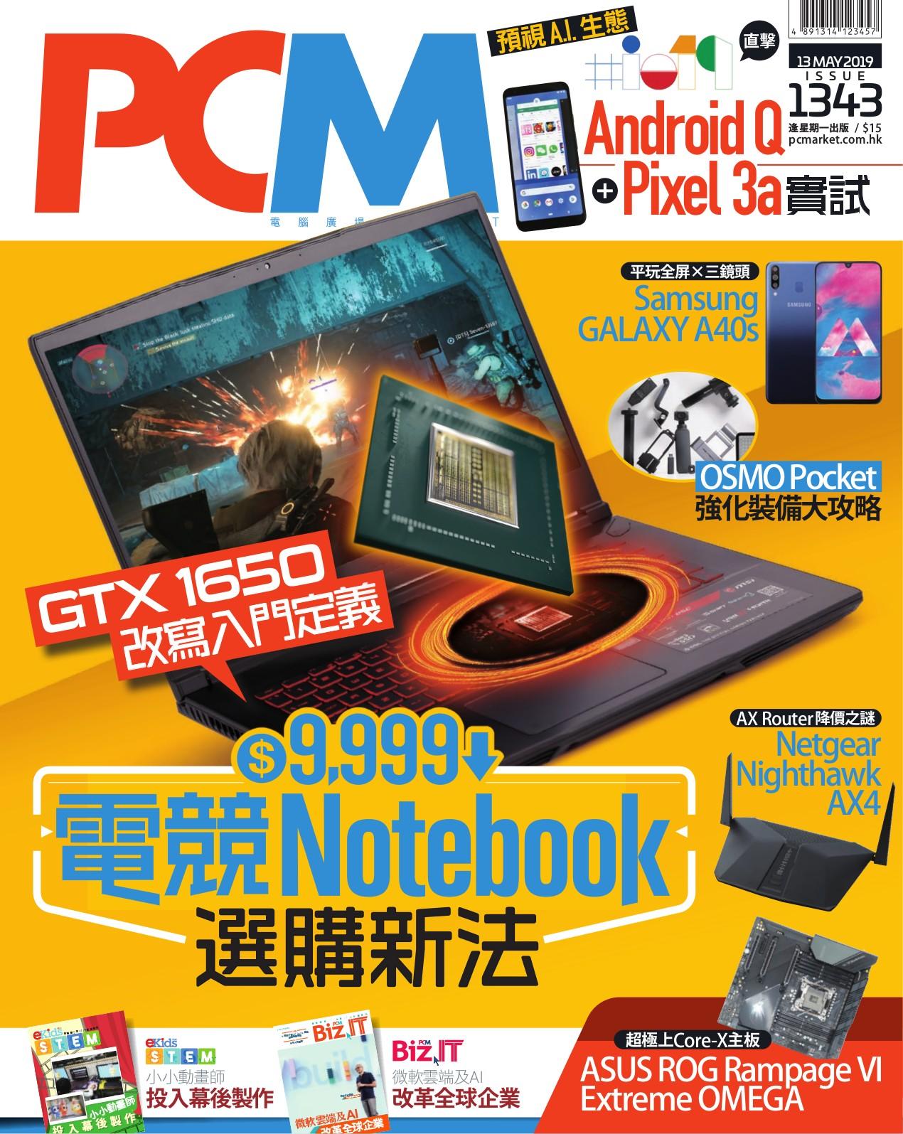 PCM电脑广场2019年5月13日第1343期