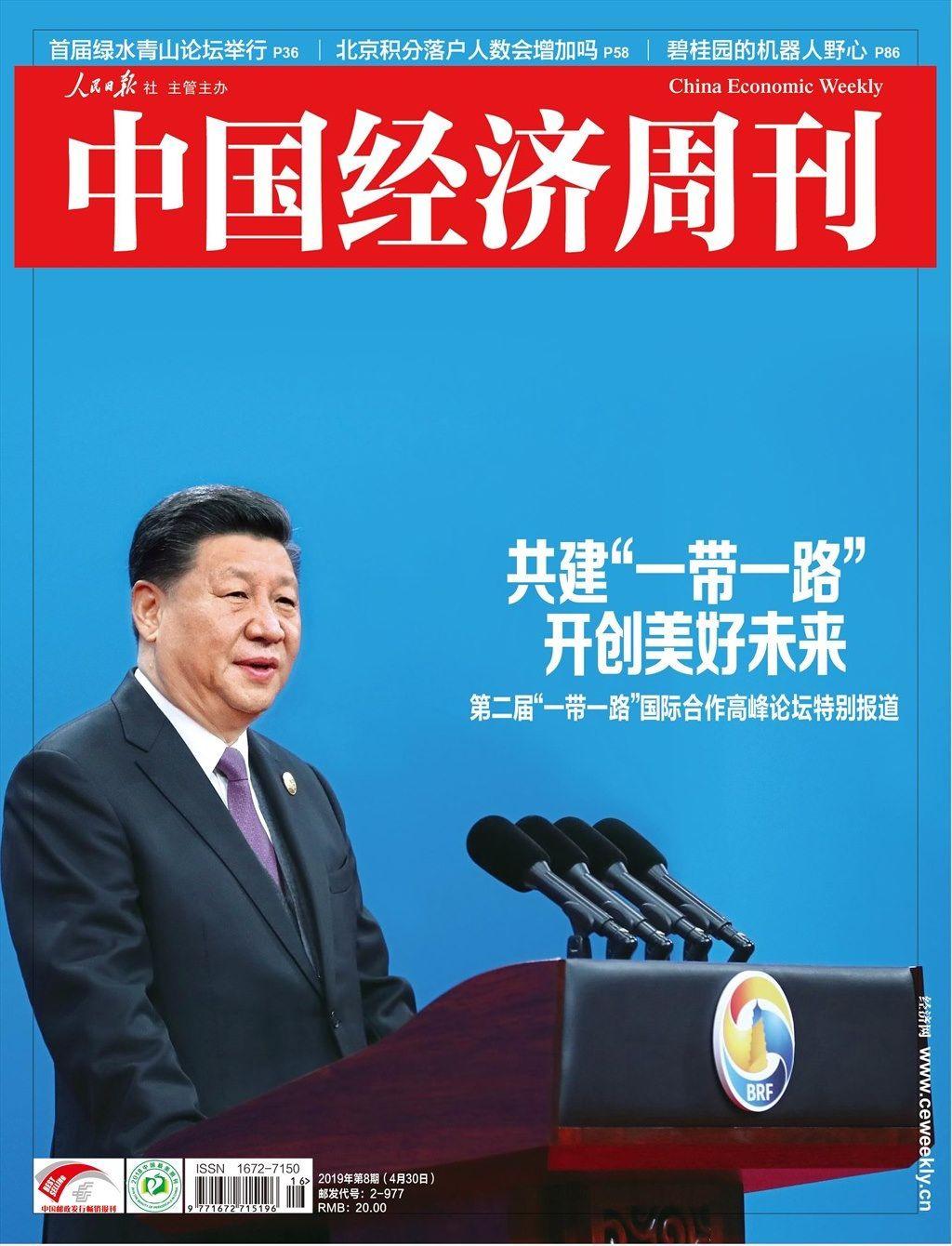中国经济周刊 2019第08期