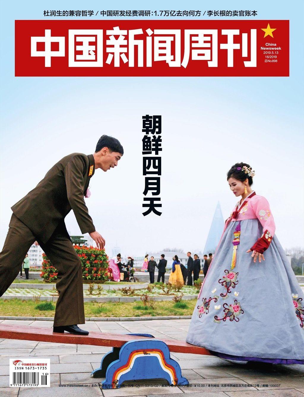 中国新闻周刊 2019第16期