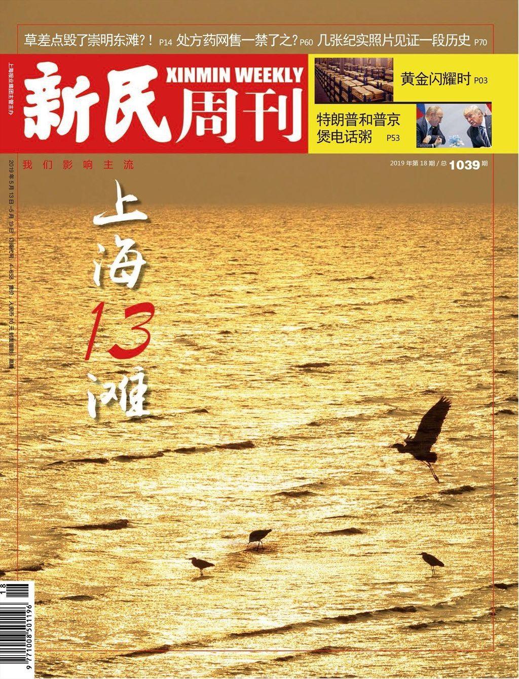 新民周刊 2019第18期