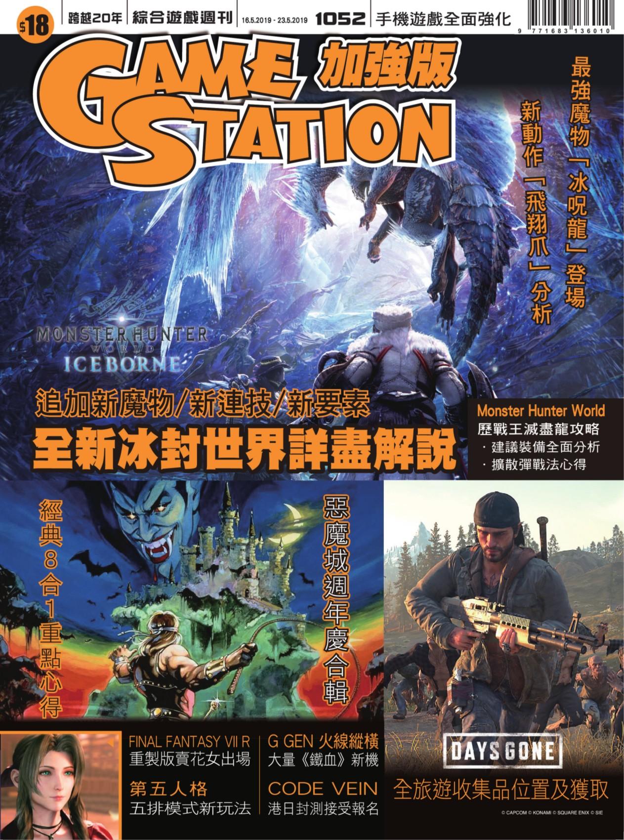 GAME STATION2019年5月16日第1052期