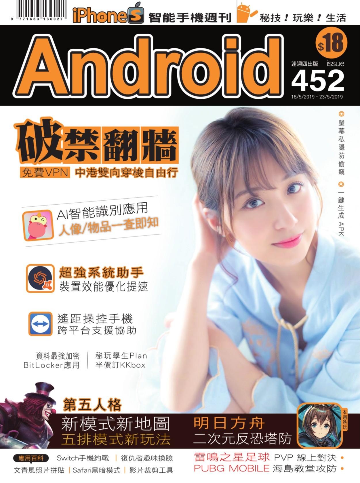 iPhoneS X Android 手机周刊2019年5月16日第452期