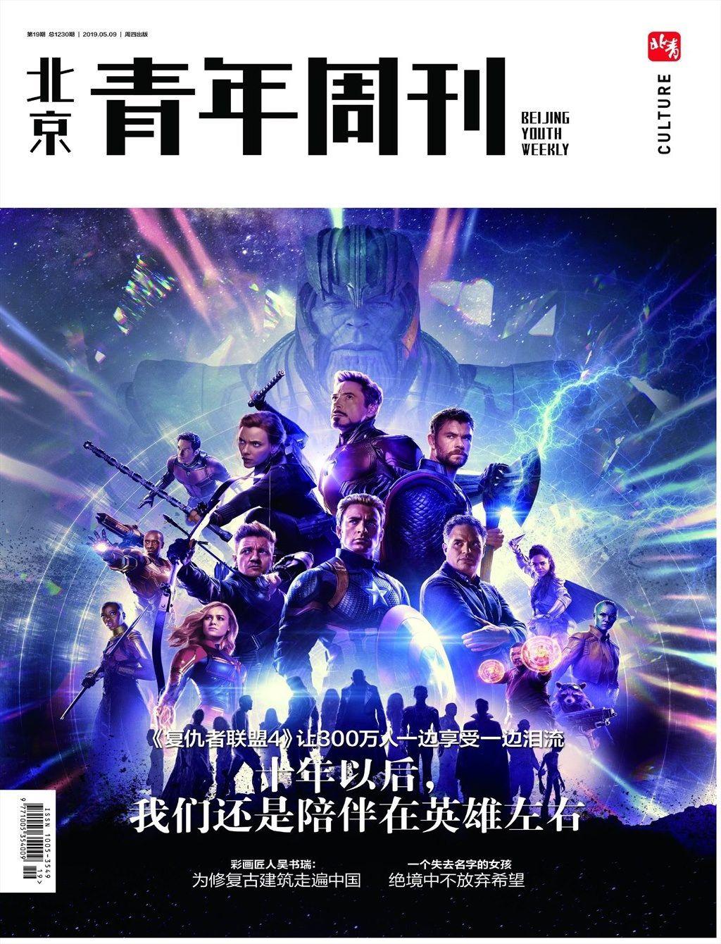 北京青年周刊 2019第19期