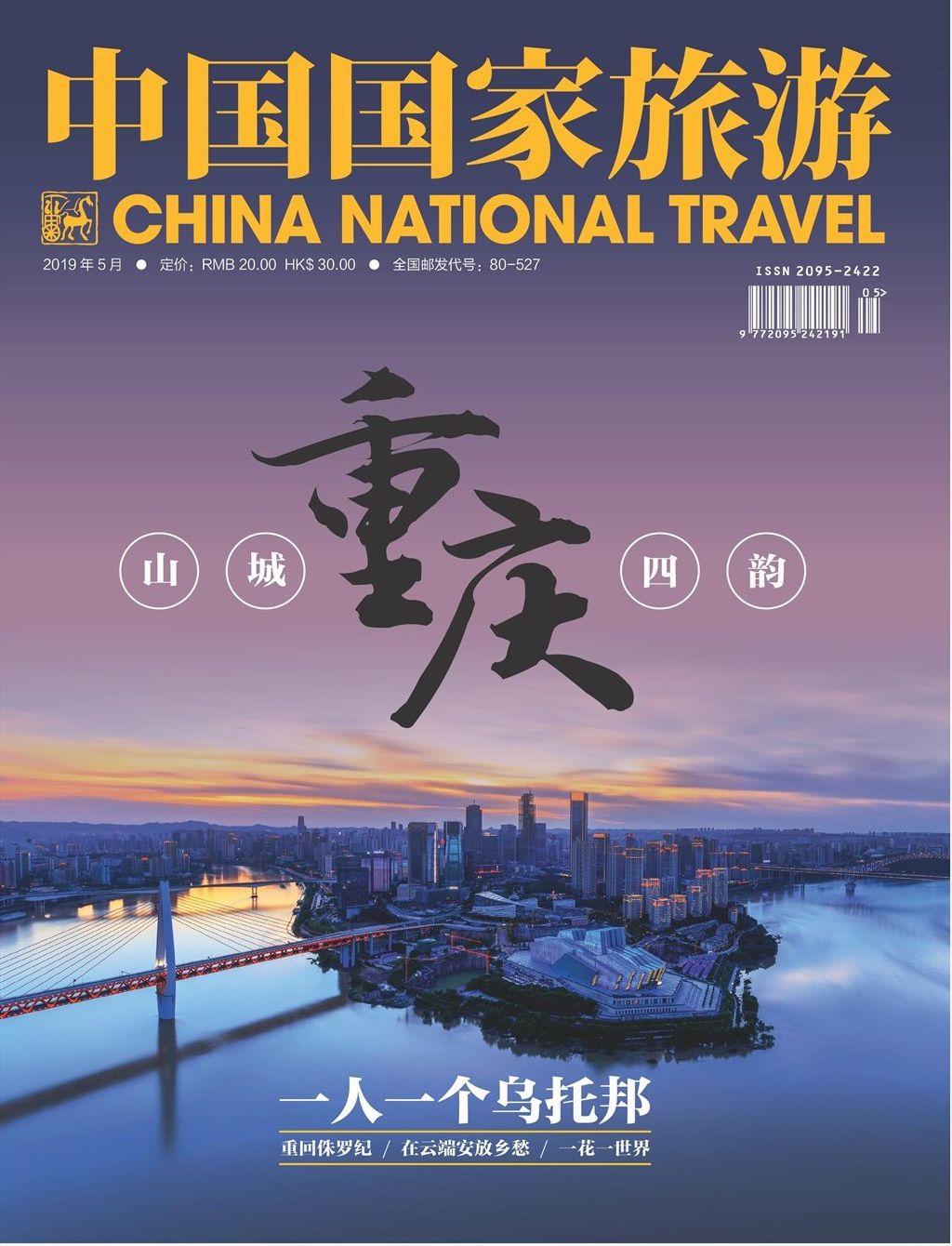 中国国家旅游 2019第05期
