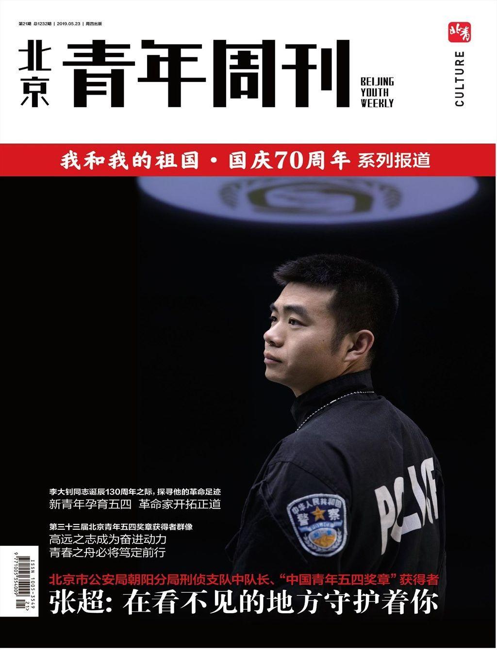 北京青年周刊 2019第21期