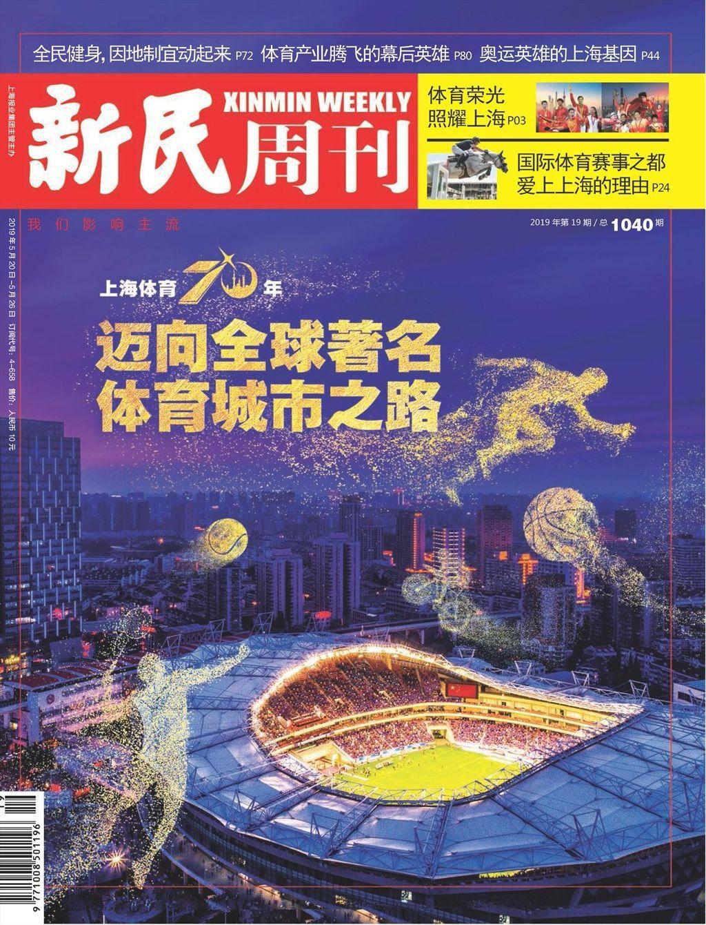 新民周刊 2019第19期