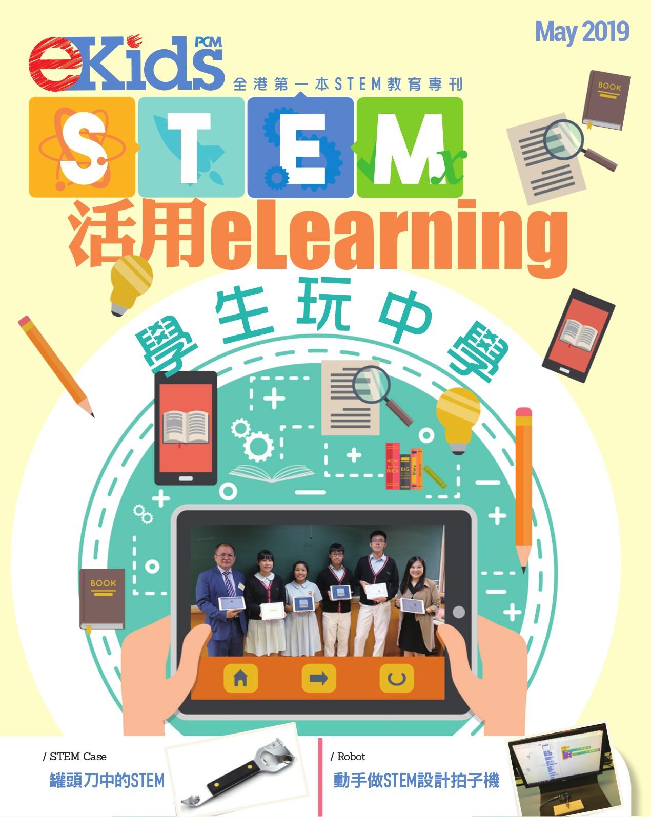 eKids STEM2019年5月号