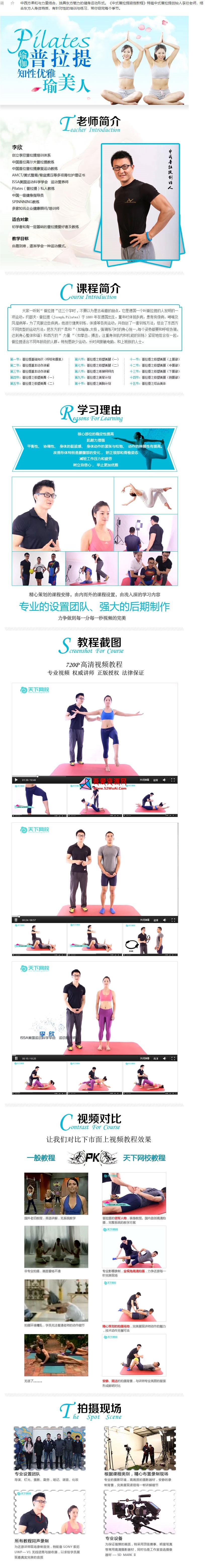 中式普拉提瑜伽减肥视频教程免费分享,需要速度保存。