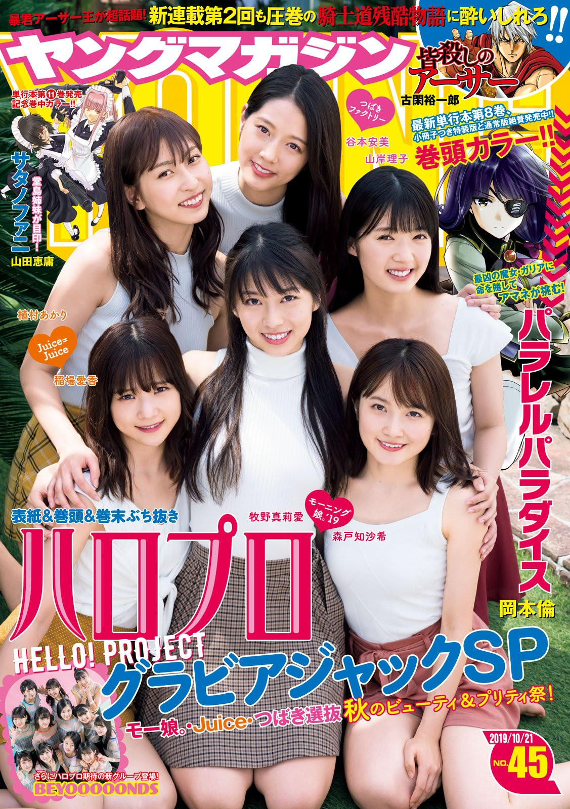 HELLO PROJECT早安少女 Juice=Juice Young Magazine