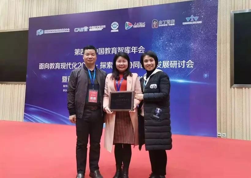 丰顺县汤坑镇第一中心小学获国家级未来教育创新成果奖!