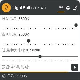 非常适合程序员及办公党的护眼工具 : LightBulb V1.6.4汉化版