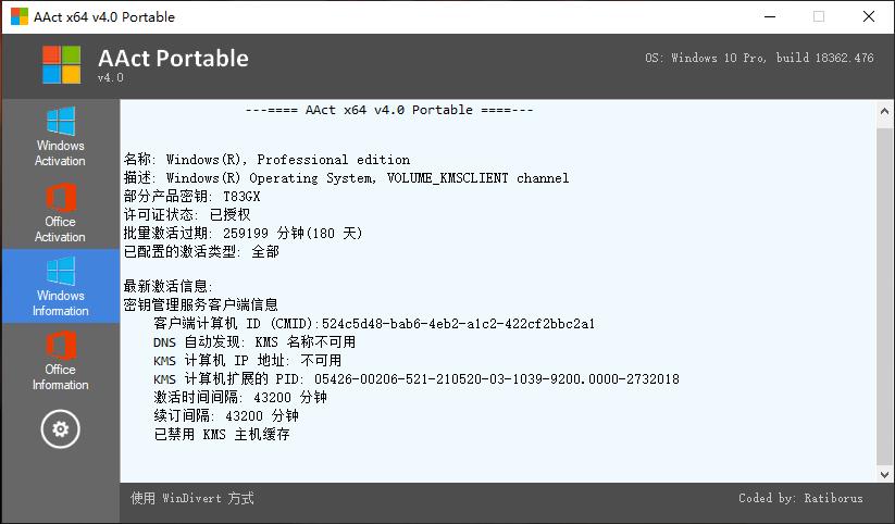 Windows与Office激活工具AAct v4.0汉化版