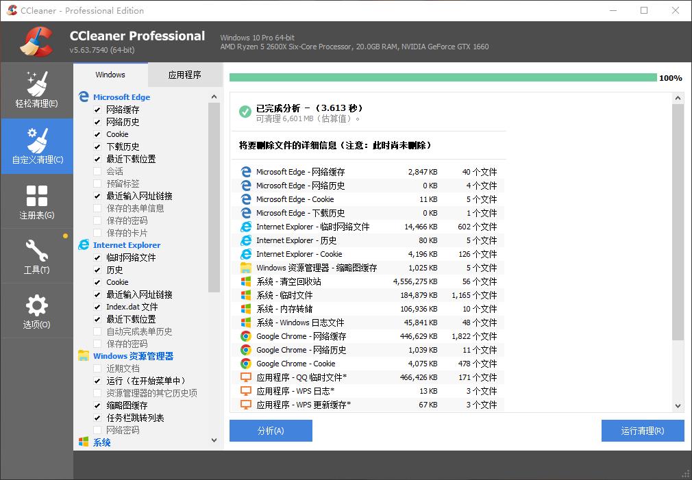 CCleaner v5.63 绿色便携优化版