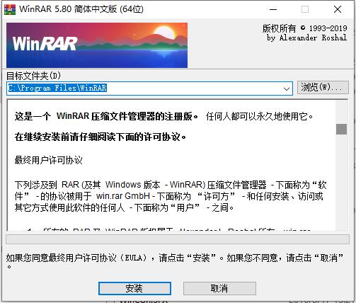 WinRAR v5.80 烈火汉化正式版