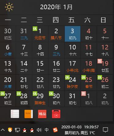 软媒时间v3.16 绿色纯净版