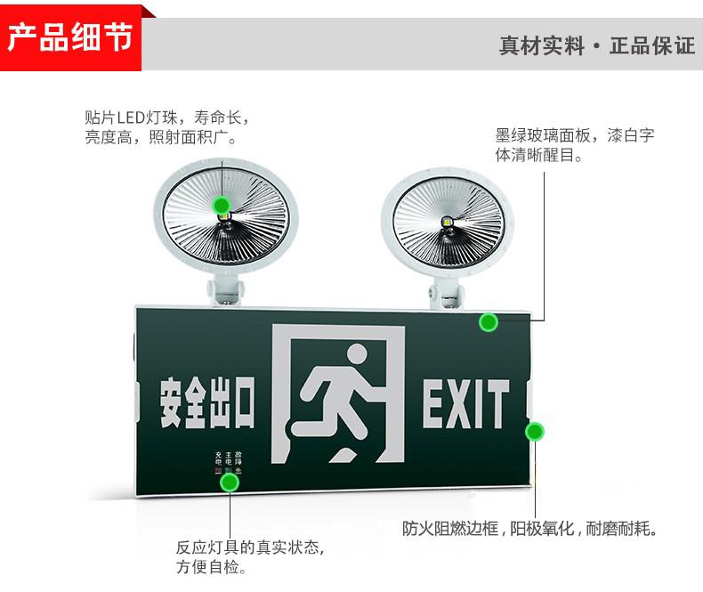 HGYJD-008  新国标消防应急灯出口一体灯(多功能两用)