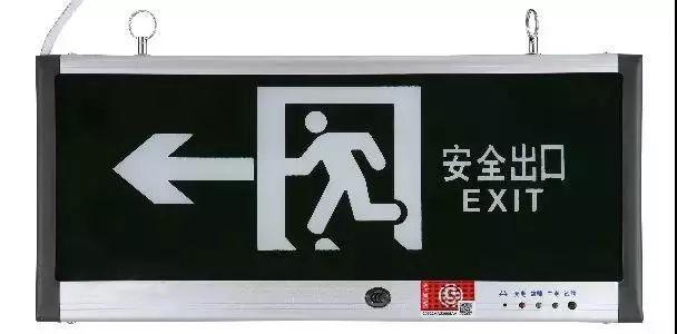 常用消防应急灯具的种类和使用场景