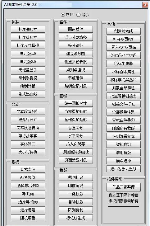 kPM7OK - 【设计师必备】2020最新Ai(Illustrator)黑科技插件大合集,这些功能太赞了吧!