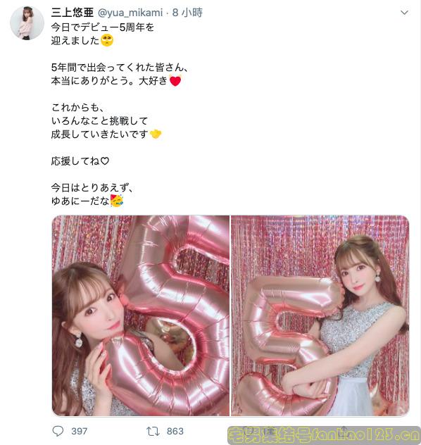 【女优新闻】出道5周年!三上悠亜日本AV界封神第一人?