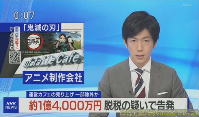 【宅男资讯】《6月3日动画界两大社会新闻》鬼灭之刃幽浮桌爆逃税恐吓Tatsuki导演凶宅被捕