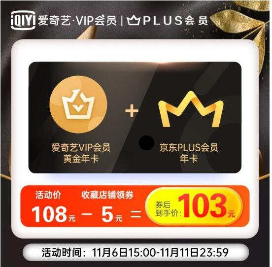 低至97元1年爱奇艺VIP1年京东plus会员