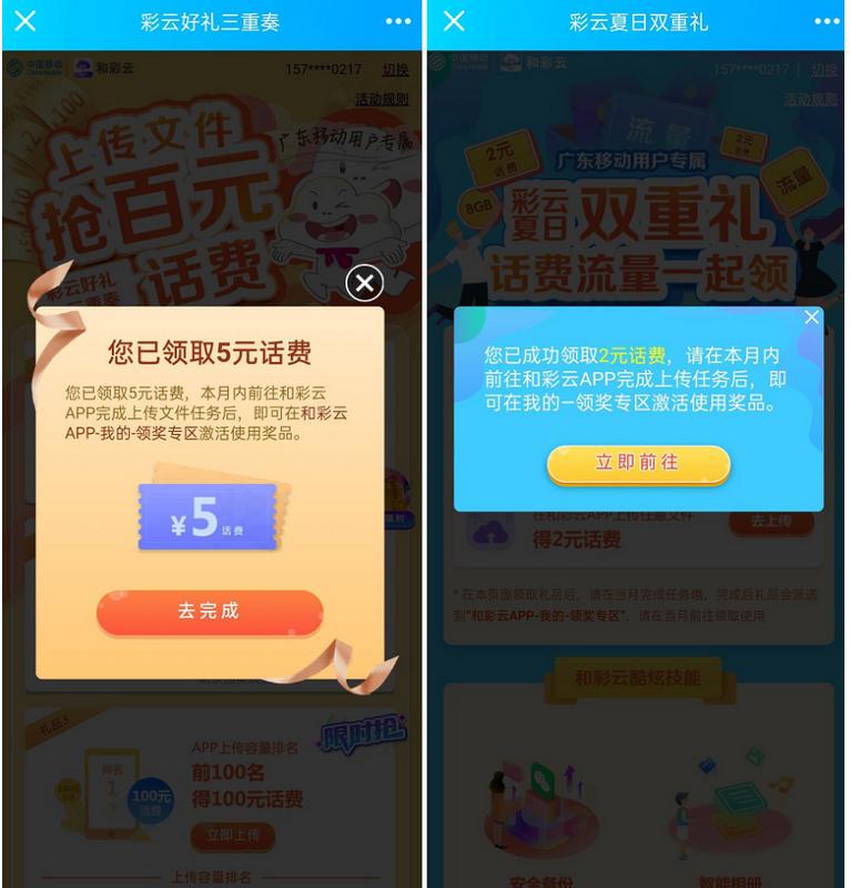 广东移动领取7~12元话费