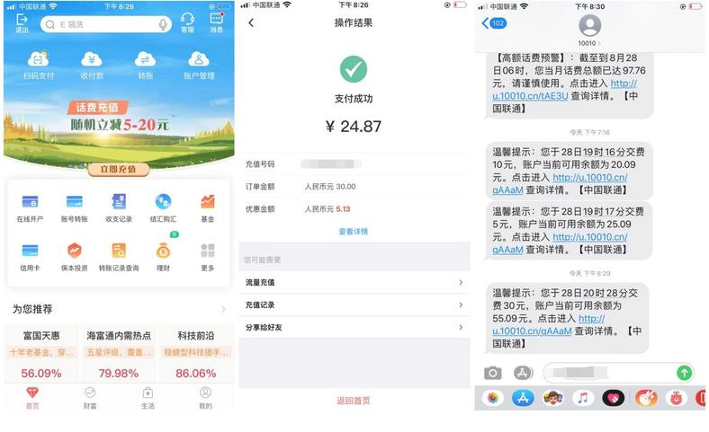 中国银行老用户25元充30元话费