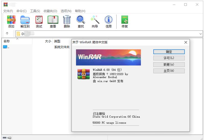 WinRAR v6.0正式特别版